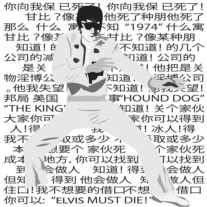 Elvis must die 4